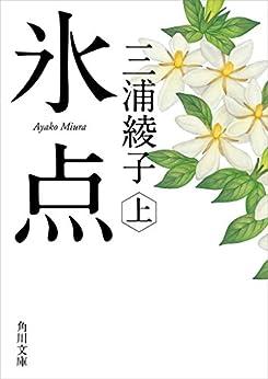 [三浦 綾子]の氷点(上) (角川文庫)