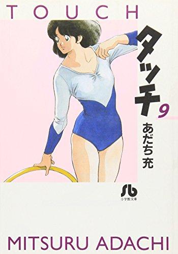 タッチ (9) (小学館文庫)
