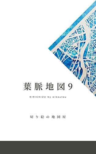 葉脈地図【9】: 地図の切り絵 (切り絵の地図屋)