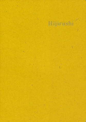 手帳型自在ノートHijirushi 黄版
