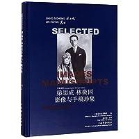 【全新直发】中英对照梁思成林徽因影像与手稿珍集 上海辞书出版社