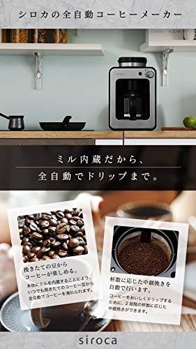 シロカ『全自動コーヒーメーカー(SC-A211)』