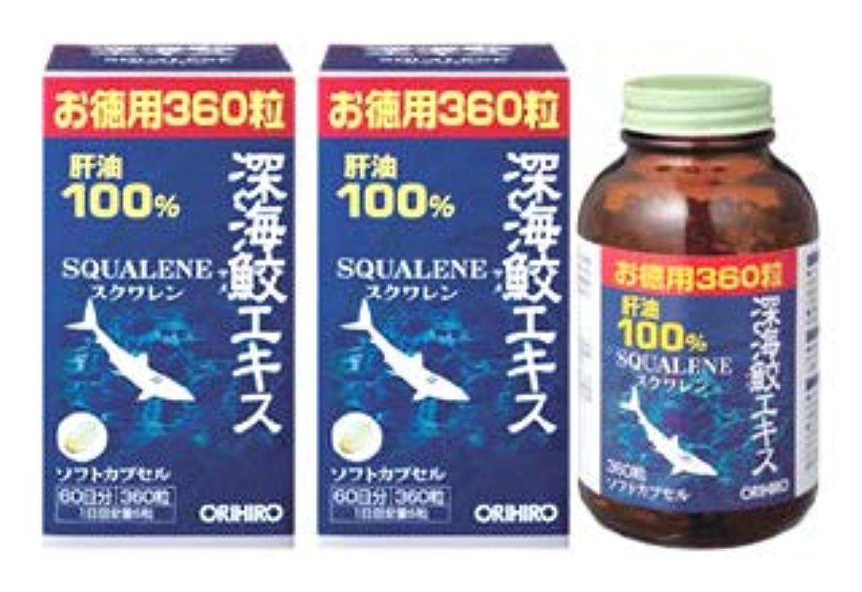 ファシズム嫌がらせ販売員《セット販売》 オリヒロ 深海鮫エキス 肝油100% ソフトカプセル お徳用(360粒)×2個セット