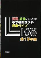 発問&板書で丸わかり!中学校新数学科授業ライブ 第1学年編