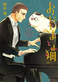 [桜井海]のおじさまと猫 3巻 (デジタル版ガンガンコミックスpixiv)