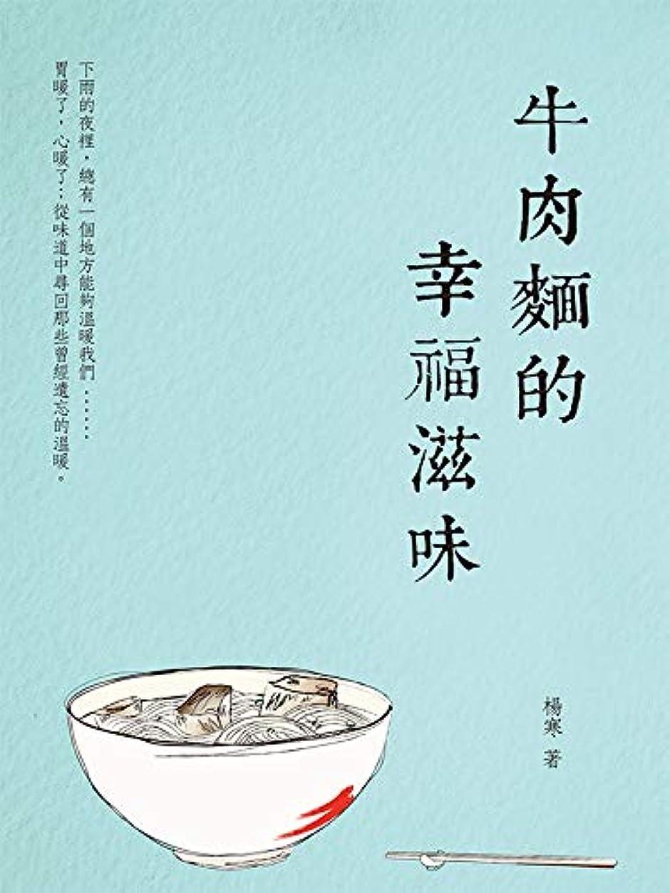便利退屈つぼみ牛肉麵的幸福滋味 (Traditional Chinese Edition)