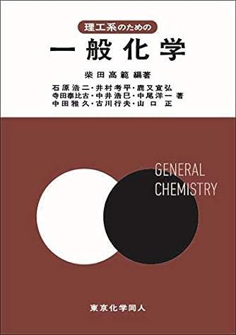 理工系のための一般化学