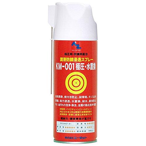 AZ(エーゼット) KM-001 極圧・水置換スプレー [多目的・多機能・多用途・超潤滑防錆浸透 オイルスプレー/浸透防錆潤滑油/浸透 防錆 潤滑剤] 420ml