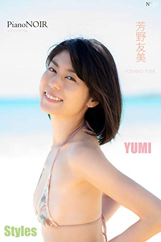 芳野友美 YUMI Styles PianoNOIR: 330pages or more