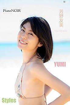 [芳野友美, エスデジタル]の芳野友美 YUMI Styles PianoNOIR: 330pages or more