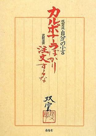 Karubonāra bakari chūmonsuruna : Sōunryū jibun eno kogoto
