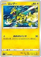ポケモンカードゲーム PK-S5I-015 エレブー C