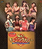 モーニング娘。コンサートツアー2006秋〜踊れ!モーニングカレー〜[EPXE-3015][Blu-ray/ブルーレイ]