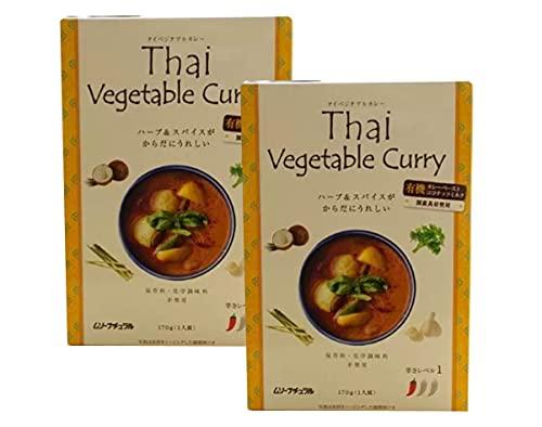 無添加 タイ ベジタブルカレー 170g×2袋 ★ネコポス★どなたでも食べやすいマイルドなイエローカレー。本場タイの有機カレーペーストをベースに、こだわりの国産野菜を使用。動物性原材料不使用なのでベジタリアンの方もお楽しみいただけます。【辛さレベル1】