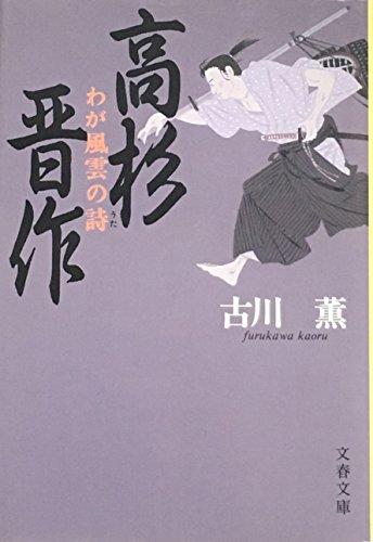 高杉晋作―わが風雲の詩 (文春文庫)