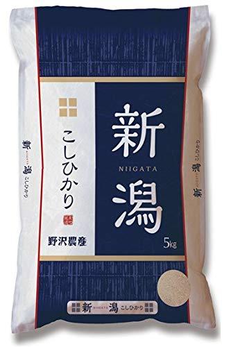 野沢農産【精米】新米 令和2年産 新潟県産コシヒカリ (5㎏)