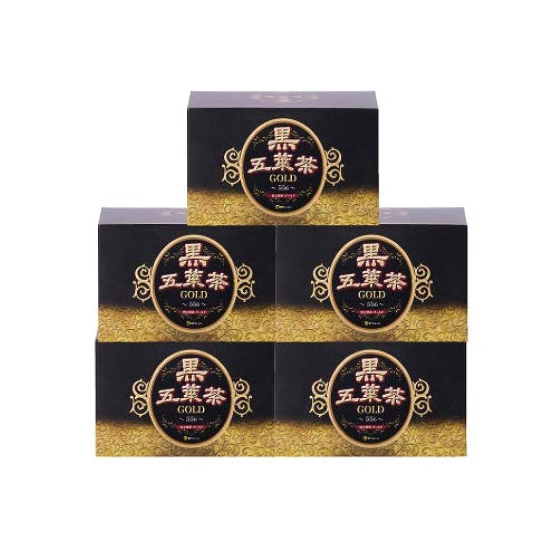 厳しい印象的な休憩黒五葉茶ゴールド 30包 5箱セット ダイエット ダイエット茶 ダイエットティー ハーブティー 難消化性デキストリン
