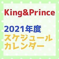 King & Prince 2021年度 スケジュールカレンダー (21SC-02)