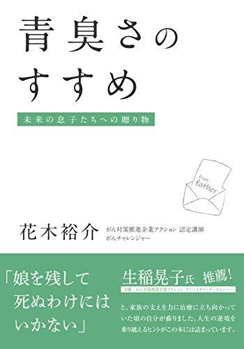青臭さのすすめ - 花木裕介