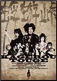 『蜉蝣峠』DVD image