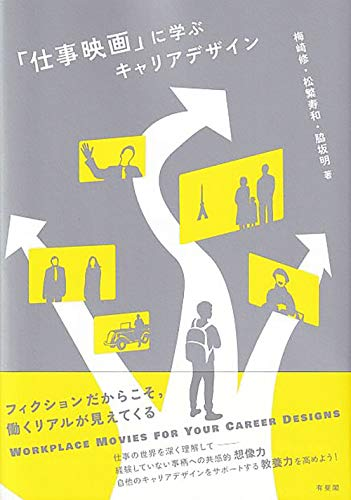 「仕事映画」に学ぶキャリアデザインの詳細を見る