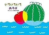 iroiroiroasobi (Japanese Edition)