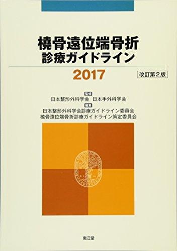 橈骨遠位端骨折診療ガイドライン2017(改訂第2版)