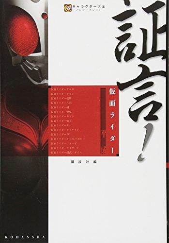 証言!仮面ライダー 平成 (キャラクター大全ノンフィクション)の詳細を見る