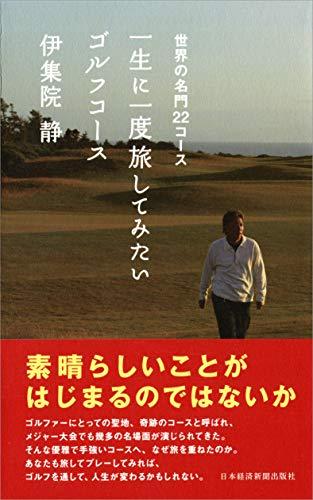 一生に一度旅してみたいゴルフコース 世界の名門22コース
