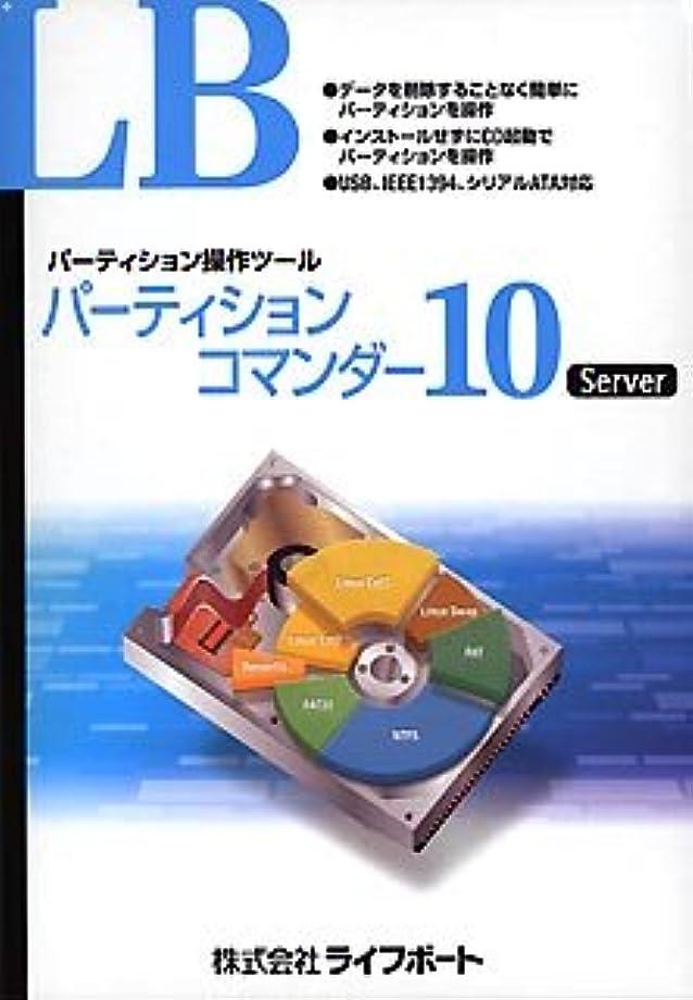 回転有望コミットメントLB パーティションコマンダー10 Server