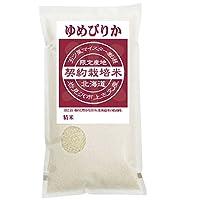 ゆめぴりか 白米 2kg 五つ星お米マイスター契約栽培米 北海道産 令和2年度産