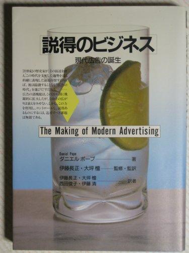 説得のビジネス―現代広告の誕生 (翻訳選書)