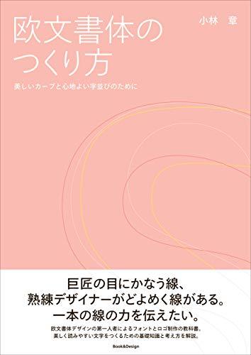 欧文書体のつくり方 美しいカーブと心地よい字並びのために(3,000円+税、Book&Design)