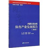 内蒙古自治区体育产业发展报告(2018)/内蒙古自治区社会经济发展蓝皮书