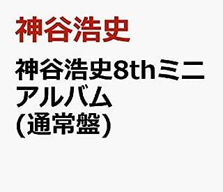 (初回プレス特典付き)神谷浩史8thミニアルバム(発売記念イベント応募案内(シリアルコード付))(メッセージカード付き)