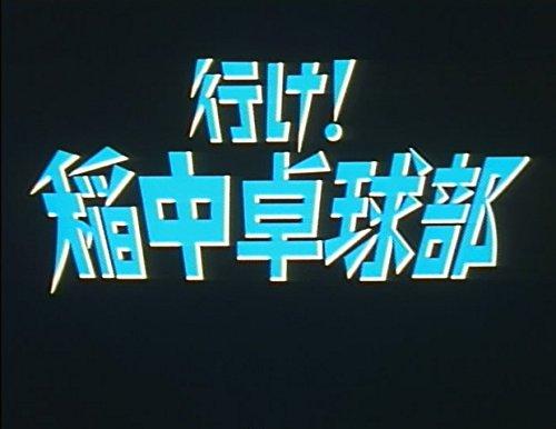 放送開始20周年記念企画行け!稲中卓球部DVD-BOXデジタルリマスター版【想い出のアニメライブラリー第57集】