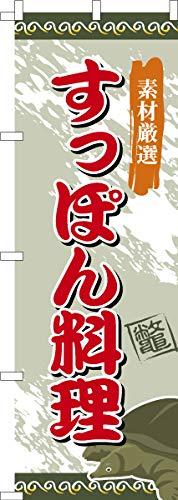 既製品のぼり旗 「すっぽん料理」スッポン 鼈 短納期 高品質デザイン 600mm×1,800mm のぼり