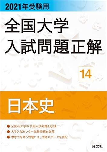2021年受験用 全国大学入試問題正解 日本史の詳細を見る