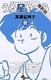 うる星やつら〔新装版〕(2)【期間限定 無料お試し版】 (少年サンデーコミックス)