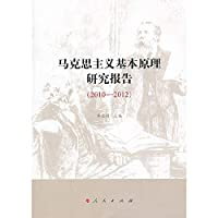 Basic Principles of Marxism Research Report ( 2010-2012 )(Chinese Edition)