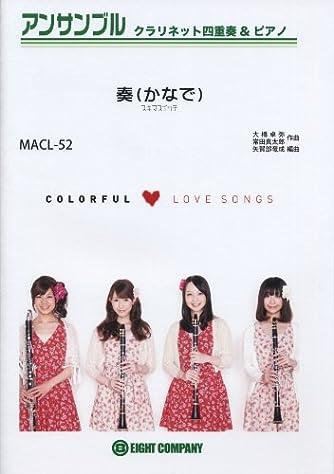 MACL52 クラリネット四重奏&ピアノ 奏(かなで)/スキマスイッチ