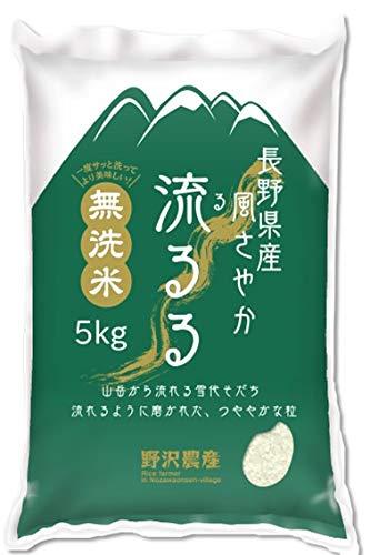野沢農産【無洗米】令和2年産 長野県産 風さやか 5kg