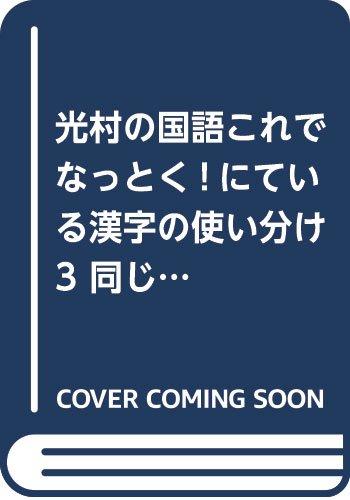 光村の国語これでなっとく!にている漢字の使い分け 3 同じ部分をもつ漢字ー形と音がにている漢字ーの詳細を見る
