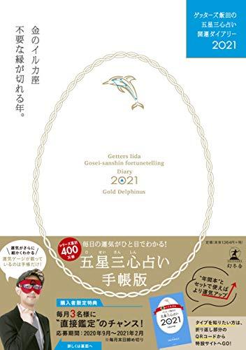 ゲッターズ飯田の五星三心占い開運ダイアリー2021 金のイルカ座の詳細を見る