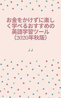 [JJ]のお金をかけずに楽しく学べるおすすめの英語学習ツール(2020年秋版)