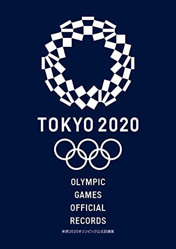 東京2020オリンピック公式記録集