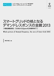スマートグリッドの核となるデマンドレスポンスの全貌2013 (スマートグリッドシリーズ)