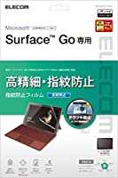 Surface GO 保護フィルム 防指紋 高精細 反射防止 【ビックカメラグループオリジナル】 BK-MSG18FLFAHD