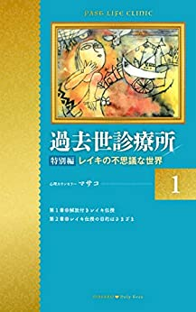 [マサコ]の過去世診療所: 【特別編】レイキの不思議な世界(1)