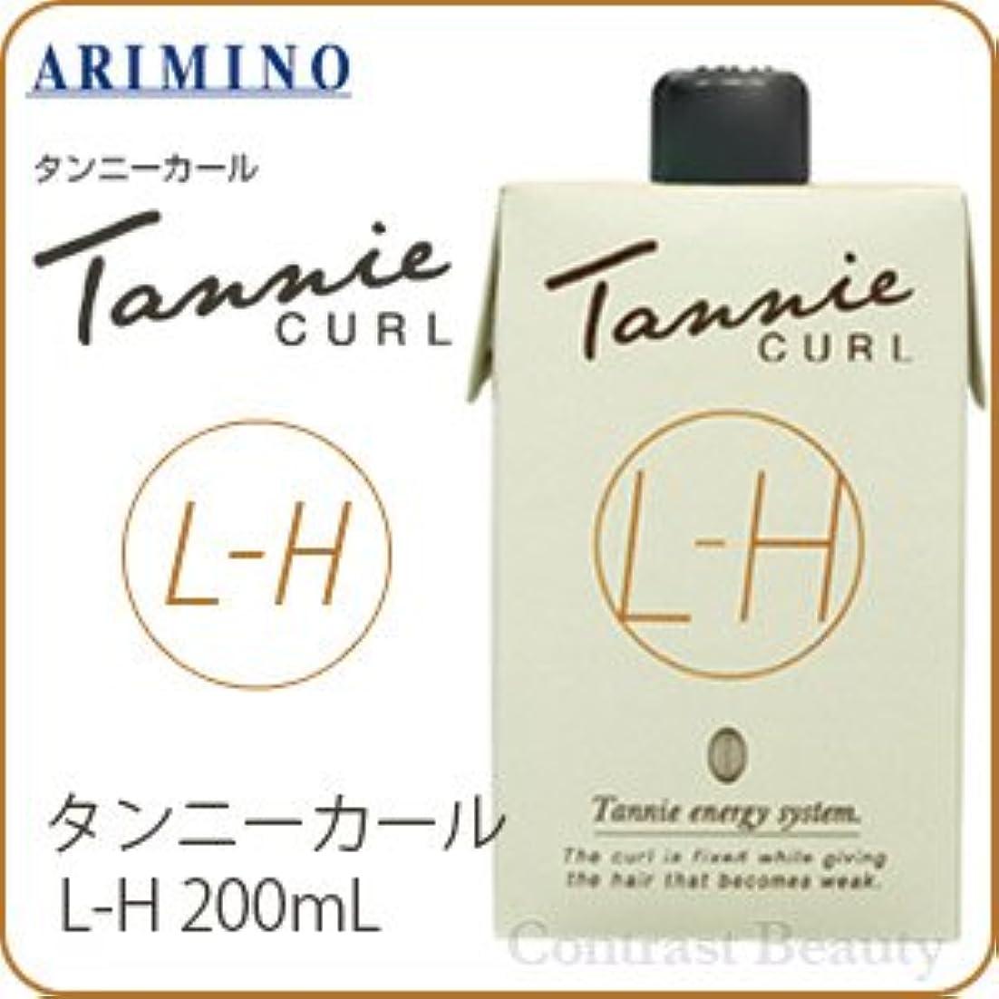 正しくモンスターラボ【X2個セット】 アリミノ タンニーカール L-H 400ml